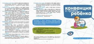 Буклет 20 лет Конвенции о правах ребёнка 1