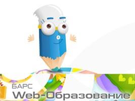 вебобразование