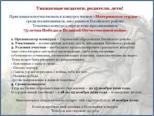Приглашение к участию в Конкурсе чтецов Материнское сердце